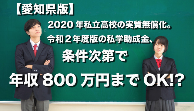 愛知県版】2020年私立高校の実質無償化。令和2年度版の私学助成金 ...