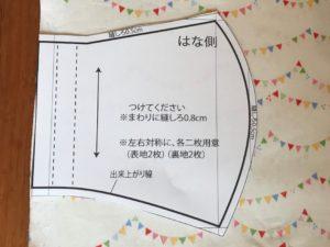 マスクの縫い方裁断